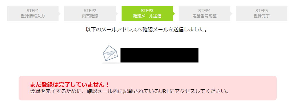 本登録用メール配信