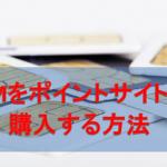 格安SIMをポイントサイト経由で購入する方法