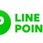 LINEポイントに交換できるポイントサイト3選