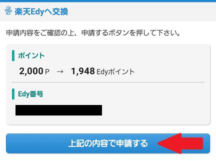 楽天Edy交換申請