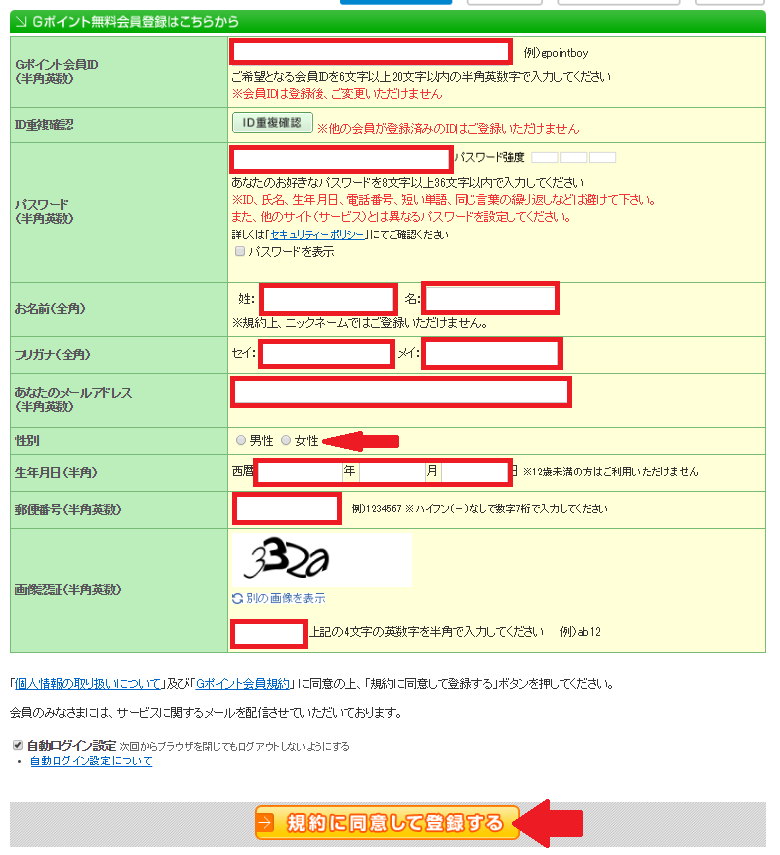 Gポイント会員登録情報入力