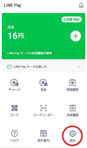 LINEPayトップ画面