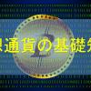 仮想通貨(ビットコイン)の基礎知識