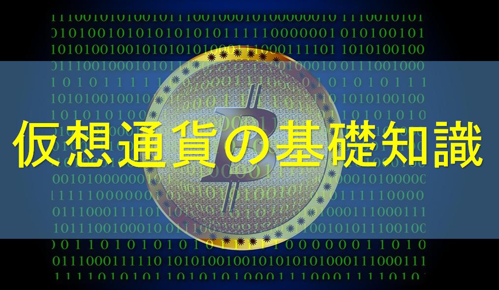 仮想通貨の基礎知識