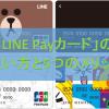 「LINE Payカード」の使い方と5つのメリット