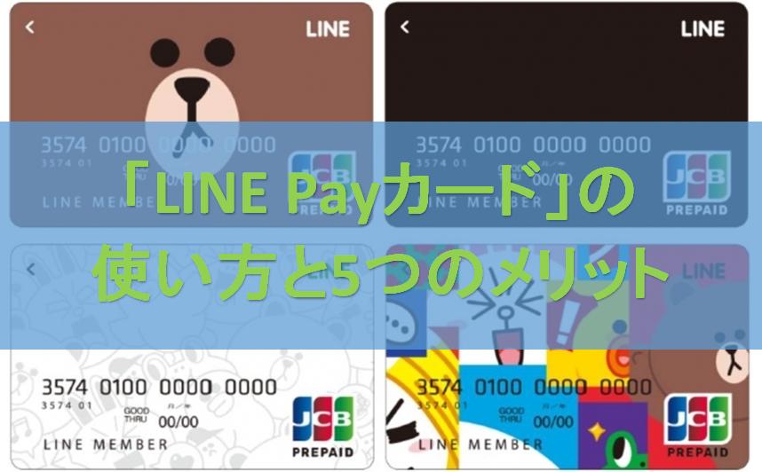 LINEPayカードの使い方とメリット