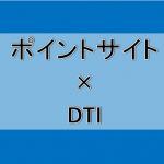 DTISIMがポイントサイト経由で一番お得になるのはココ!