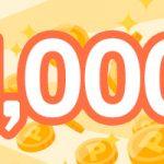 UQモバイルがポイントサイト経由で一番お得になるのはココ!