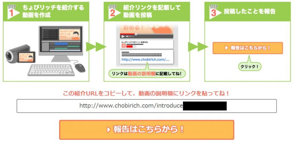 ちょびリッチ_youtube