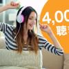 音楽配信サービス「AWA」をお得に登録する方法