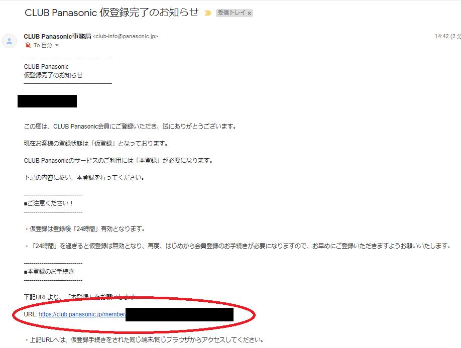 メール内URLをクリックして本登録完了